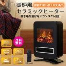 暖炉風セラミックファンヒーター