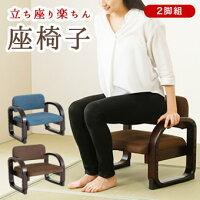 天然木立ち座り楽ちん座椅子 2脚組 肘掛け座椅子 背もたれ 立ち上がりやすい 座椅子 肘掛け コンパクト