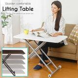 ガス圧 昇降 リフティングテーブル 木製らくらく昇降式フリーテーブル
