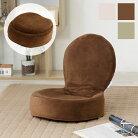コンパクト楽ちん座椅子