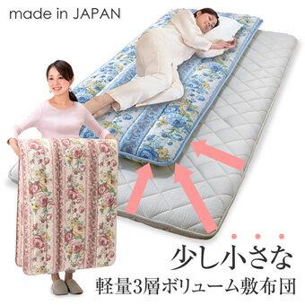 日本製 少し小さな軽量3層ボリューム敷布団