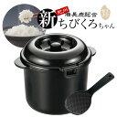 電子レンジ専用炊飯器 ちびくろちゃん 2合炊き おかゆ 炊飯