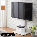 テレビ スタンド テレビスタンド 壁寄せ テレビ台 壁掛け風 ロータイプ