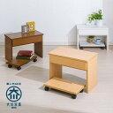 職人が作る 大川家具 チェスト アンティーク テーブル キャスター付き 収納 キャスター付 代金引換不可