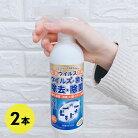 日本製ウイルス対策除菌スプレーウイルス除菌除菌フレッシュスプレー350ml×2本セット代金引換不可