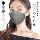 日本製快適立体型絹マスク小杉織物いろひかり男女兼用タイプ