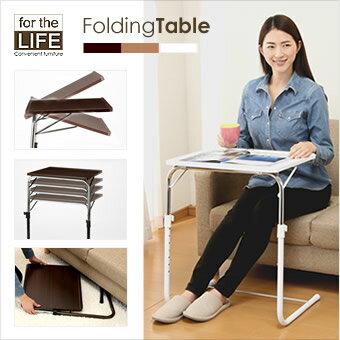 折りたたみ テーブル 一人用 高さ調節 天板角度調節 折り畳み サイドテーブル for the LIFE 角度調節付き折りたたみテーブル