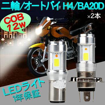 ★ポイント10倍★【1年間安心保証】[2本] 無極性 DC バイクLEDヘッドライト H4 HS1 H4BS(BA20D) Hi/Lo切替 12W ledライト 直流 12v T-MAX CB400SF CB1100EX YBR125 シグナスX リード125 CBX SIM RV125jp GN125H ポジションランプ パッシング動作[H4のみあす楽対応]