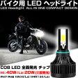 LED ヘッドライト ヘッドランプ オールインワン フォグランプ ライト 一体型 オールインワンボディ 車検対応 三面発光 PH7 PH8 H4(Hi/Lo) H4R1(Hi/Lo) 40W COB LED チップ 全面発光 ホワイト 12V/24V バイク 二輪車 オートバイ 対応 4000LM