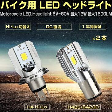 ★ポイント10倍★[2本] LED ヘッドライト DC バイクLEDヘッドライト H4 HS1 H4BS(BA20D)対応 Hi/Lo切替 6W ledライト 直流 12v T-MAX CB400SF EN125 CB1100EX YBR125 シグナスX リード125 対応可能 【H4のみあす楽対応】