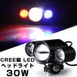 LED ライト バイク 防水 led ヘッドライト フォグランプ バイク用ledヘッドライト プロジェクター ライト LEDライト CREE U10 オートバイ オフロード フォグランプ アルミ 30W 1200LM 12V 60V ストロボ