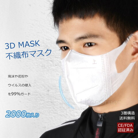 2点買うと10%OFF★マスク 2000枚 3D立体構造 BFE細菌濾過効率99%カーぜ 夏 マスク 小さめ 使い捨てマスク 3層高密度 不織布フィルター構造 ウイルス対策 ウイルス 細菌 敏感肌 花粉対策 予防 マタニティ ハウスダスト ウイルス飛沫 PM2.5 カットフィルター