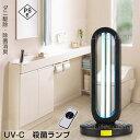 【今だけ!¥6580→¥5654】ウイルス対策 オゾン UV