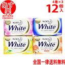 花王 石鹸 ホワイト バスサイズ せっけん 130g×12個セット ホワイトせっけん / 固形 石けん