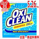 オキシクリーン アメリカ版 5.26kg アメリカ 送料無料 マルチパーパスクリーナー コストコ 粉漂白剤