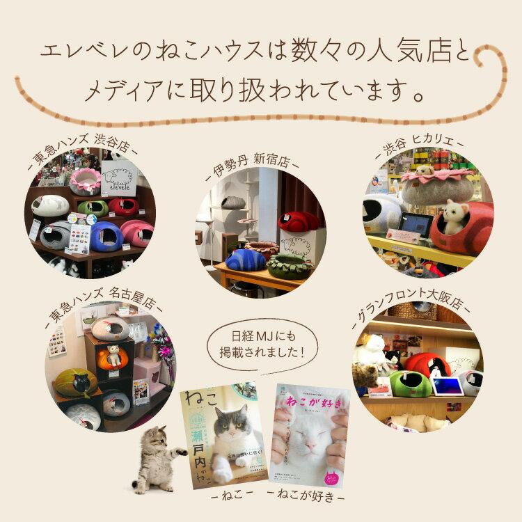デザイナーズ ねこハウス ウールフェルト製 ハンドメイド 北欧 キャットハウス 猫ハウス ネコハウス ペットハウス 猫ベット 猫ベッド ネコベット ネコベッド キャットベット キャットベッド ペットベット ペットベッド