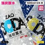 【20%ポイントバック中】炭酸水 500ml 24本 送料無料 強炭酸 無糖 ZAO SODA プレーン レモン ライフドリンクカンパニー LDC