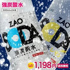 【クーポン利用で1,198円】 炭酸水 500ml 24本 送料無料 強炭酸 無糖 ZAO SODA プレーン レモン ライフドリンクカンパニー LDC