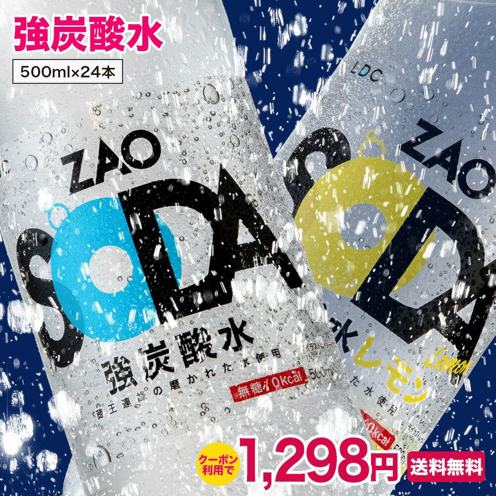 【クーポン利用で1,298円】炭酸水500ml24本送料無料強炭酸無糖ZAOSODAプレーンレモンライフドリンクカンパニーLDC