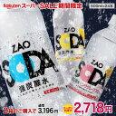 【ピンクグレープフルーツ再入荷 クーポン利用で2箱15%OFF】炭酸水 500ml 24本 送料無料 強炭酸 無糖 ZAO SODA プレーン レモン ライフドリンクカンパニー LDC・・・