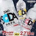 【クーポン利用で2箱15%OFF】炭酸水 500ml 24本 送料無料 強炭酸 無糖 ZAO SODA プレーン レモン 48本以上で割引あり ライフドリンクカンパニー LDC・・・
