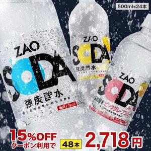 【クーポン利用で2箱15%OFF】炭酸水 500ml 24本 送料無料 強炭酸 無糖 ZAO SODA プレーン レモン 48本以上で割引あり ライフドリンクカンパニー LDC