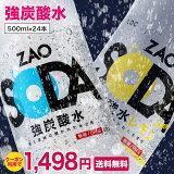 【8/1はポイント10倍】クーポン利用で1,498円 炭酸水 500ml 24本 送料無料 強炭酸 無糖 ZAO SODA プレーン レモン ライフドリンクカンパニー LDC 割り材 まとめ買い 箱買い