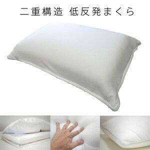選べる寝心地ふんわりモチモチ低反発枕リバーシブル43x63cm
