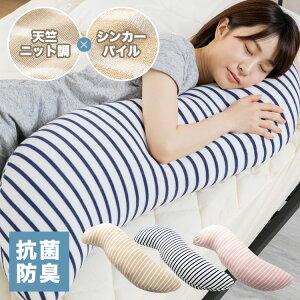 抱き枕やわらかコットンニットパイル2WAY抗菌防臭中綿使用105x35cm