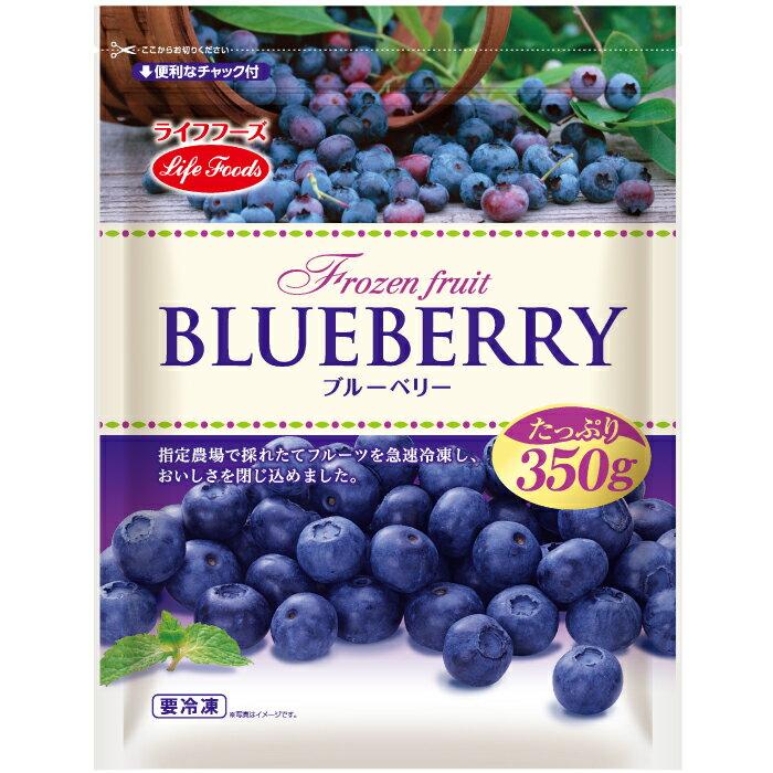 フルーツ・果物, ブルーベリー 350g