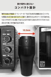 【新発売4900円OFF】ブリュワーマグBrewerMugコンパクトコーヒーメーカー保温タンブラー3D循環ドリップ製法ステンレス製USB給電軽量速い保温性長時間保温KEURIGキューリグK-CUPペーパーフィルター不要簡単アウトドアキャンプ
