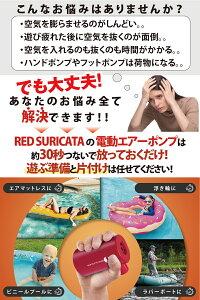 RedSuricata電動エアーポンプミニエアーポンプ空気入れ空気抜きUSB充電式コンパクトポータブル4種のノズル付き浮き輪エアーマットレスビニールプールインフレータブル玩具アウトドアキャンプ海水浴ネックピローエアボート衣類圧縮袋