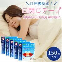 口閉じテープいびき防止グッズ150回用30枚×5セット鼻孔拡張快眠いびき口閉じテープ送料無料