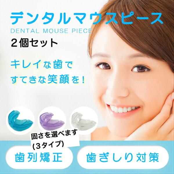 デンタルマウスピース2個セット歯列マウスピース歯ぎしりいびき防止グッズきれいな歯
