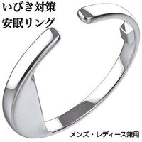 いびき防止リングいびき対策指輪いびき3サイズ快眠グッズ送料無料