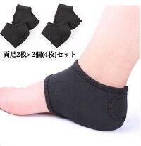 かかとサポーター両足用2個(計4枚)かかとパッド足底筋膜炎かかと保護角質ケアメンズレディース送料無料