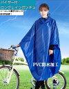 ロング ポンチョ レインコート フリーサイズ メンズ レディース 雨具 アウトドア 自転車 送料無料