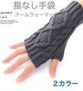 指なし 手袋 アームウォーマー 穴開き ニット 指なし手袋 フリーサイズ 送料無料