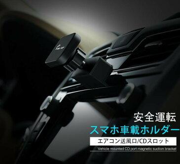 車載ホルダー マグネット スマホ スマホホルダー 車載用 マグネット 強力マグネット ホルダー 車 車載用 スマートフォン 車載 携帯 スマホスタンド 防災セット cdスロット 送風口 iPhone Android 磁石 カー用品