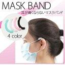 マスク用フック 2個セット マスクバンド マスク用耳ガード マスク耳が痛くならないグッツ 耳痛くない イヤーフック マスクフック 補助具 マスク留め具 マスク用フック イヤーガードマスク紐 こども 大人 メール便送料無料