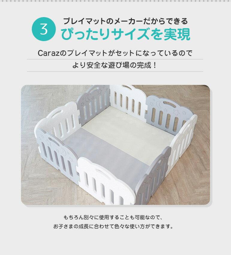 ベビーサークル 8枚 プレイマット 付き セット ベビーゲート ベビーフェンス  折りたたみ ベビーベッド プレイヤード ボールプール 赤ちゃん 北欧 おしゃれ 柵 日本育児 自立式 階段 追加 置くだけ テレビ ガード サークル パーテーション caraz カラズ 日本語説明書