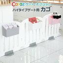 ベビーサークル カゴ box ハイタイプ用 ベビーゲート ベビーフェンス 折りたたみ ベビーベッド ボールプール おもちゃ キッズ 幼児 赤ちゃん 北欧 おしゃれ 柵 籠 自立式 階段 追加 置くだけ サークル caraz カラズ 34×15×20cm