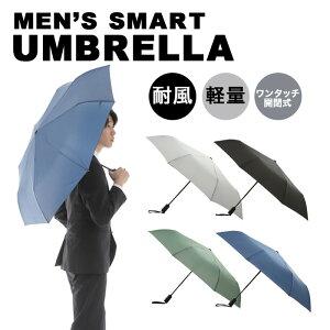 【SALE半額】傘 メンズ 折りたたみ傘 無地 傘 メンズ 傘 メンズ 折りたたみ 傘 メンズ 軽量 折りたたみ傘 雨傘 かさ 大きい 傘 コンパクト 折りたたみ傘 コンパクト 軽い 台風 洪水 アルミ骨 ワンタッチ開閉