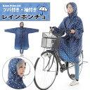 【SALE半額】レインコート ロング 自転車 台風 レディー...