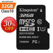 sdカードsdカードおすすめsdカードスマホsdカード容量マイクロsdカード32GB