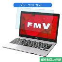 富士通 ノートパソコン FMV LIFEBOOK UHシリー...