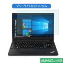 Lenovo ThinkPad E595 シリーズ 15.6インチ 対応 液晶保護フィルム 超反射防止 アンチグレア 気泡レス 指紋防止 抗菌 映り込み防止