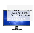 I-O DATA EX-LD2381DB [23.8インチ] 対応 液晶保護フィルム ブルーライトカットフィルム 超反射防止 アンチグレア 映り込み防止 指紋防止 気泡レス 抗菌