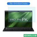 【スーパーセールP5倍】VAIO VAIO Pro PK V
