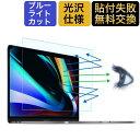 SANWA MacBook Pro 16インチ 液晶保護反射防止フィルム # LCD-MBR16T (液晶保護フィルム) [PSR]